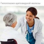Гипоплазия щитовидной железы лечение у подростков