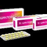 От чего таблетки циклоферон показания к применению